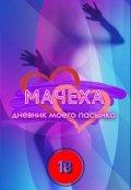 """Обложка книги """"Мачеха - дневник моего пасынка (18+)"""""""