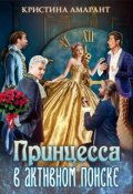 """Обложка книги """"Принцесса в активном поиске"""""""