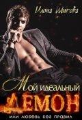 """Обложка книги """"Мой идеальный Демон, или Любовь без правил"""""""