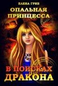 """Обложка книги """"Опальная принцесса. В поисках Дракона"""""""