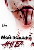 """Обложка книги """"Мой падший ангел"""""""