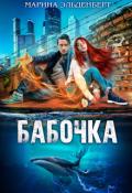 "Обложка книги ""Бабочка"""