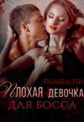 """Обложка книги """"Плохая девочка для босса """""""