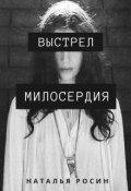 """Обложка книги """"Выстрел милосердия"""""""