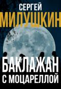 "Обложка книги ""Баклажан с моцареллой"""