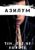 """Обложка книги """"Азилум"""""""