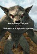 """Обложка книги """"Чайник и мировой кризис"""""""