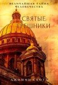 """Обложка книги """"Святые Грешники"""""""