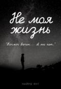 """Обложка книги """"Не моя жизнь"""""""