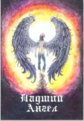 """Обложка книги """"Падший ангел"""""""