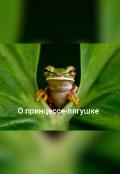 """Обложка книги """"О Принцессе-лягушке"""""""