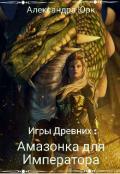 """Обложка книги """"Амазонка для Императора"""""""