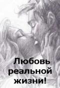"""Обложка книги """"Любовь реальной жизни!"""""""