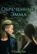 """Обложка книги """"Обреченные. Эмма"""""""