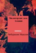 """Обложка книги """"Милосердие дам. Агония"""""""