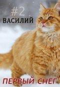 """Обложка книги """"Василий - первый снег"""""""