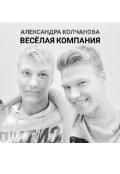 """Обложка книги """"Веселая компания"""""""