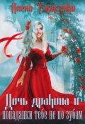 """Обложка книги """"Дочь дракона и попаданки тебе не по зубам"""""""