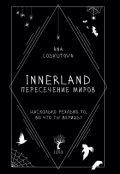 """Обложка книги """"Innerland: Пересечение миров"""""""