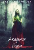 """Обложка книги """"Академия Ведьм. Раскрыть тайну"""""""