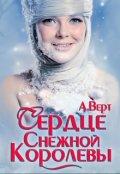 """Обложка книги """"Сердце Снежной Королевы"""""""