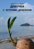 """Обложка книги """"Девочка с острова драконов"""""""