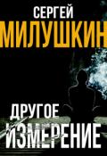 """Обложка книги """"Другое измерение"""""""