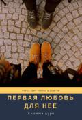 """Обложка книги """"Первая любовь для нее"""""""