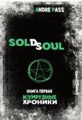 """Обложка книги """"Sold Soul. Книга 1. Изумрудные Хроники"""""""