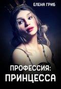 "Обложка книги ""Профессия: принцесса"""