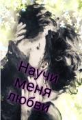 """Обложка книги """"Научи меня  любви"""""""