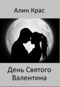 """Обложка книги """"День Святого Валентина"""""""