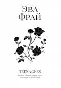 """Обложка книги """"Подростки"""""""