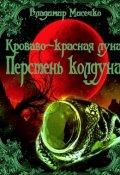 "Book cover ""Перстень колдуна."""