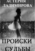 """Обложка книги """"Происки судьбы"""""""
