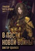 """Обложка книги """"В пасти новой войны"""""""