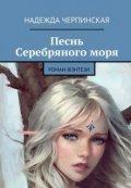 """Обложка книги """"Песнь Серебряного моря"""""""