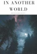 """Обложка книги """"В другом мире"""""""