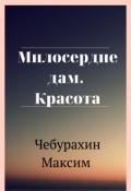 """Обложка книги """"Милосердие дам. Красота"""""""