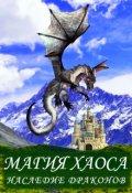 """Обложка книги """"Магия Хаоса. Наследие драконов"""""""