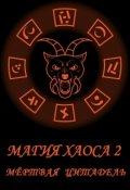 """Обложка книги """"Магия Хаоса 2. Мёртвая Цитадель"""""""