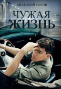 """Обложка книги """"Чужая жизнь"""""""