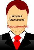 """Обложка книги """"Трагикомедия"""""""