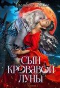 """Обложка книги """"Сын кровавой луны"""""""
