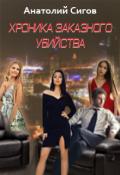 """Обложка книги """"Хроника заказного убийства"""""""