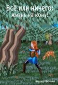 """Обложка книги """"Всё или ничего: жизнь на кону! Том 1. Путь Лесоруба"""""""
