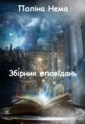 """Обкладинка книги """"Збірник оповідань"""""""