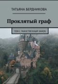 """Обложка книги """"Проклятый граф. Том I. Таинственный замок"""""""