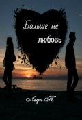 """Обложка книги """"Больше не любовь"""""""