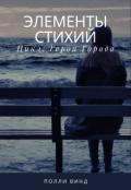 """Обложка книги """"Элементы стихий """""""